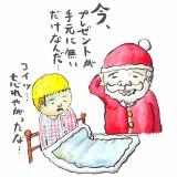 クリスマス法案強行可決